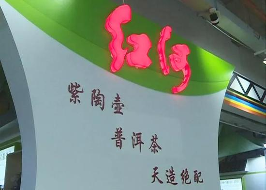 建水紫陶亮相红河州展区