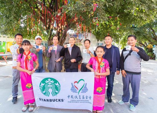 星巴克、中国扶贫基金会领导在启动仪式上合影