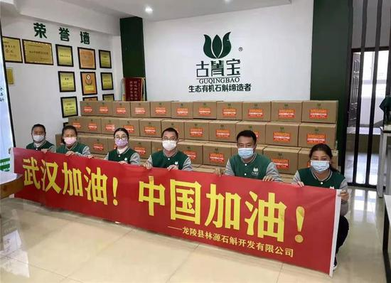龙陵县向武汉捐赠价值300万元石斛产品