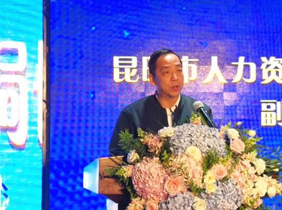 昆明市人力资源和社会保障局黄文浩副局长致辞