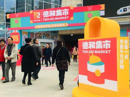 德和集市年货节在昆明南悦城启幕!到这里寻年味购物大狂欢