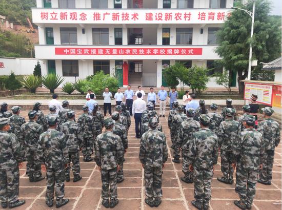中国宝武集团定向捐赠930万元扶贫资金助力镇沅经济发展