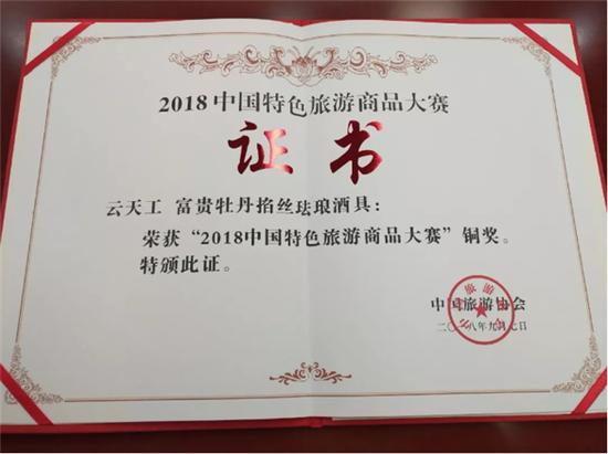 """云天工""""富贵牡丹掐丝珐琅酒具""""获铜奖证书"""