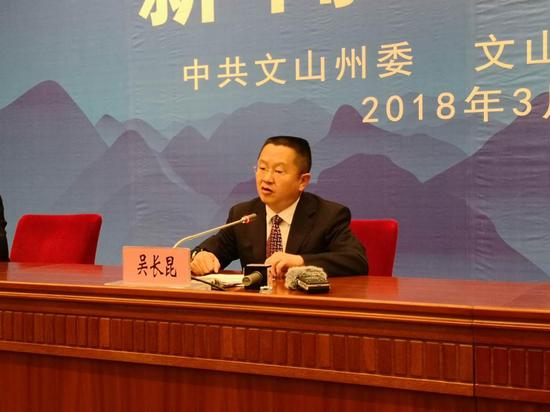 中共文山州委副书记、州政法委书记吴长昆