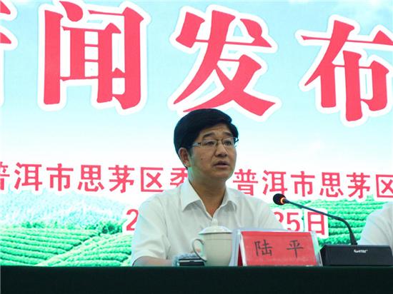 普洱市委副书记、思茅区委书记陆平在发布会现场讲话