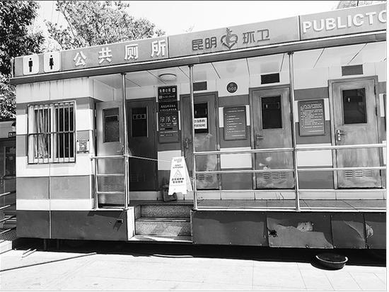 """金星立交桥地铁站口附近的""""罢工""""厕所"""