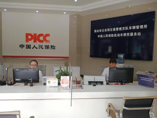 中国保险机动车便民服务站(保山车管所供图)