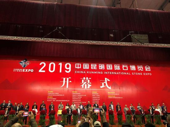 (2019中国昆明国际石博览会开幕式现场)