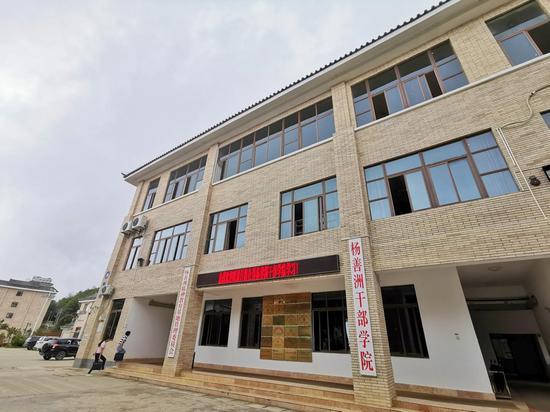 杨善洲干部学院