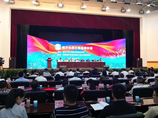 第四届南方丝绸之路高峰论坛