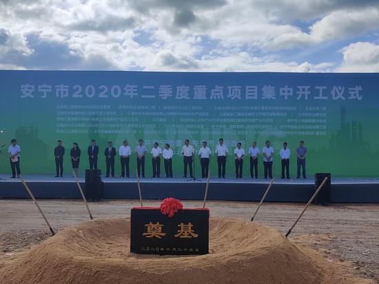 安宁市2020年二季度重点项目开工!总投资达43.76亿元