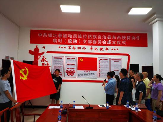 镇沅成立东西扶贫协作临时(流动)党支部