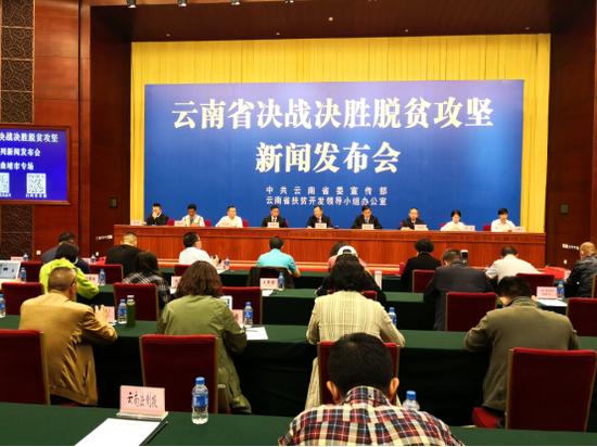 云南省决战决胜脱贫攻坚系列发布会曲靖市专场在昆举行