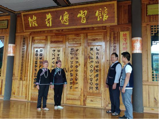 富宁县坡芽村坡芽文化传承馆