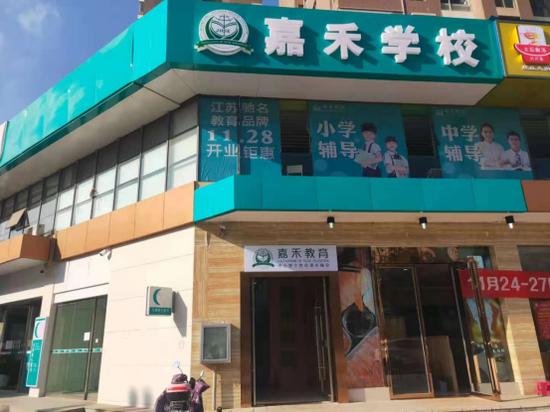 江苏知名教育机构嘉禾教育落户昆明