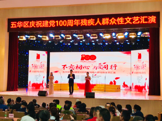 """昆明五华区举行庆祝建党100周年""""不忘初心 与爱同行""""残疾人文艺汇演"""
