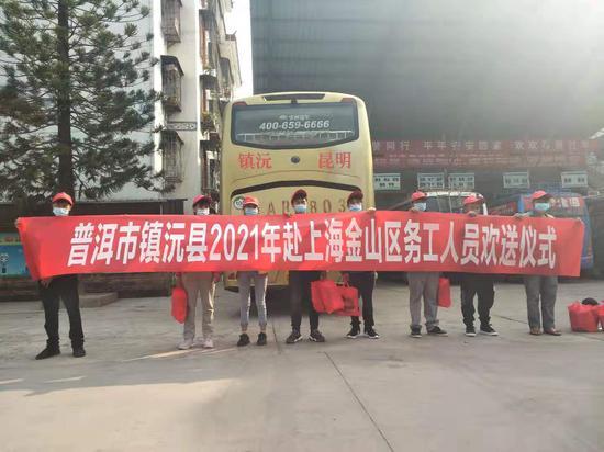 镇沅组织化输出8名务工人员赴上海市金山区务工