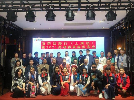 """""""滇茶丝路行""""上海站暨2021第五届""""昆明春茶周""""发布会 推进"""
