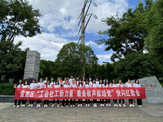 """盘龙区总工会举行""""红船领航·建党百年工会行""""活动"""