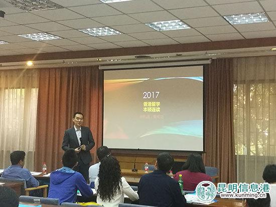 2017年2018年香港城市大学昆明招生说明会暨高中生升学香港招生说明会现场。供图