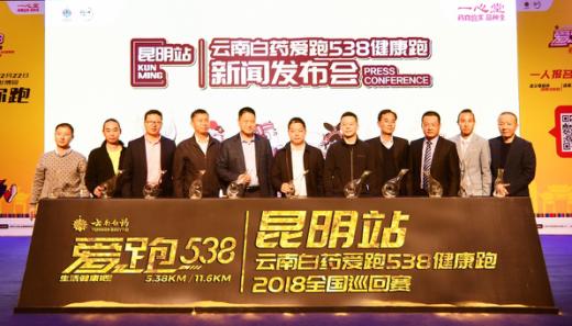 爱跑538昆明站新闻发布会热烈举行