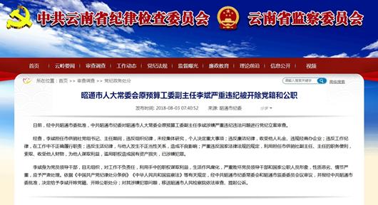 云南省纪委省监委网站截图