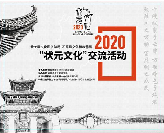 """传承文化根脉 共筑文旅新时代 盘龙区与石屏县联合举办""""2020"""