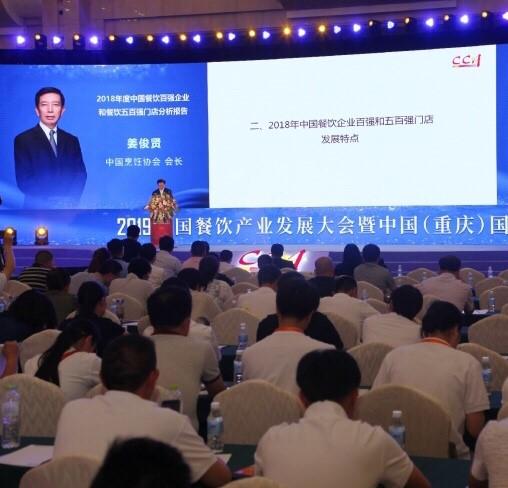 中国烹饪协会会长姜俊贤在做报告