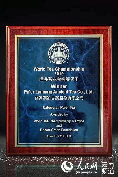 澜沧古茶荣获2019世界茶业金奖赛冠军。(供图)