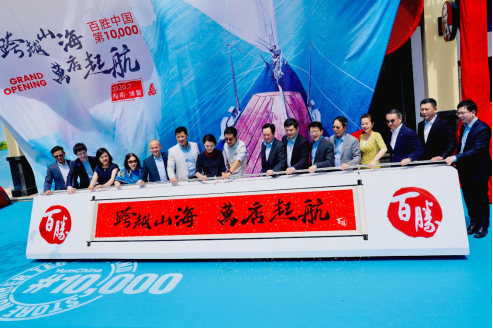 百胜中国高管团队为第一万家店揭幕