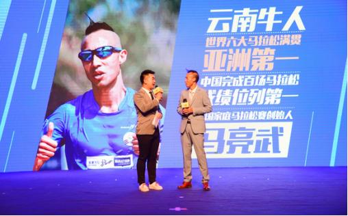 世界六大马拉松满贯亚洲第一、中国家庭马拉松赛创始人马亮武先生分享跑步趣事
