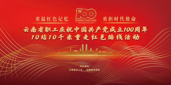 云南省职工庆祝中国共产党成立100周年10站10千米重走红色路线