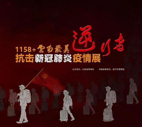 致敬逆行者 云南省博物馆将举办抗击新冠肺炎疫情展