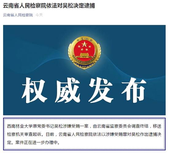 快讯丨西南林业大学原党委书记吴松涉嫌受贿被捕
