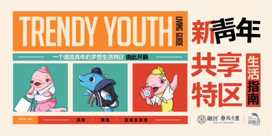 何其有幸、相遇海豚湾丨海豚湾新青年共享特区生活指南手册成