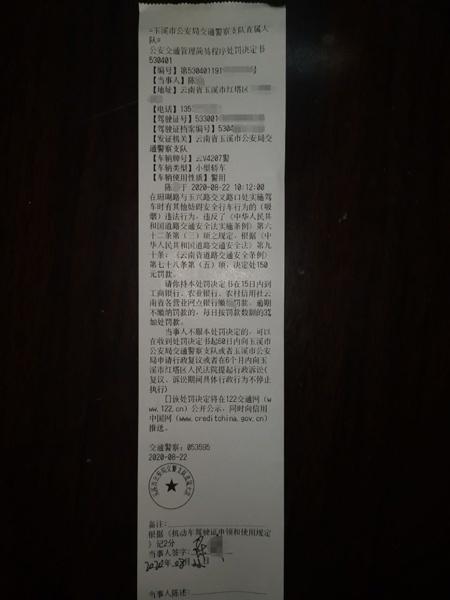 驾警车抽烟交警的罚单信息。(供图)