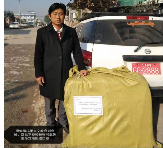 缅甸腊戌果文文教会副会长,双龙学校校长张湘武先生捐赠防疫物资