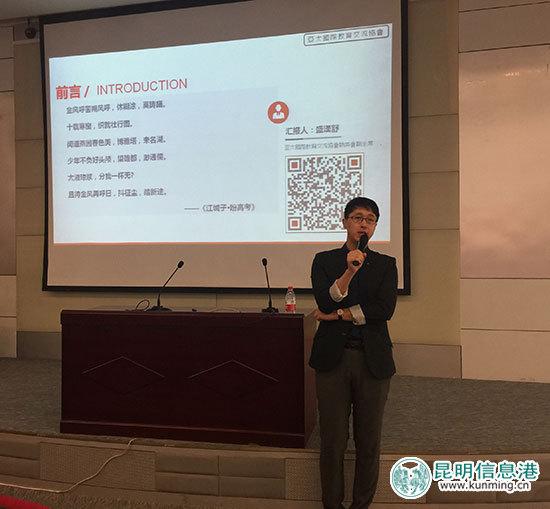 2017年亚太国际教育交流协会执委会副主席盛汉舒博士在说明会上进行分享介绍。记者张薇/摄