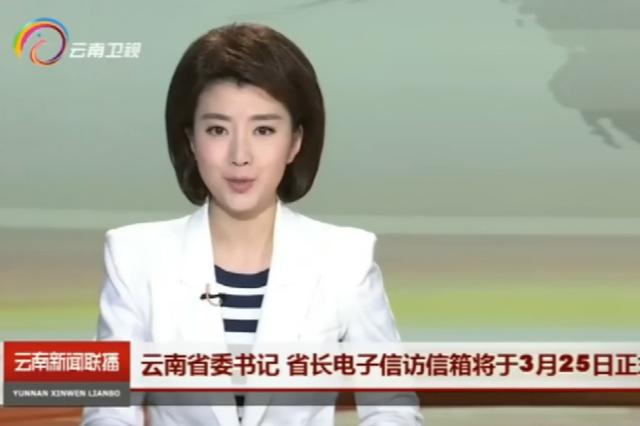云南省委书记 省长电子信访信箱将于3月25日正式开通