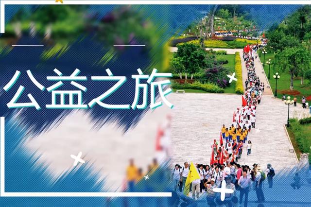 """云南青基会2018年""""苍山洱海公益行"""""""