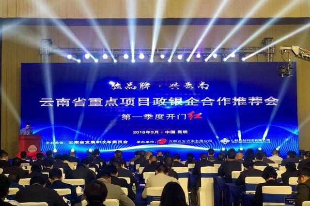 云南重点项目政银企合作推荐会在昆召开 500项目现场招亲