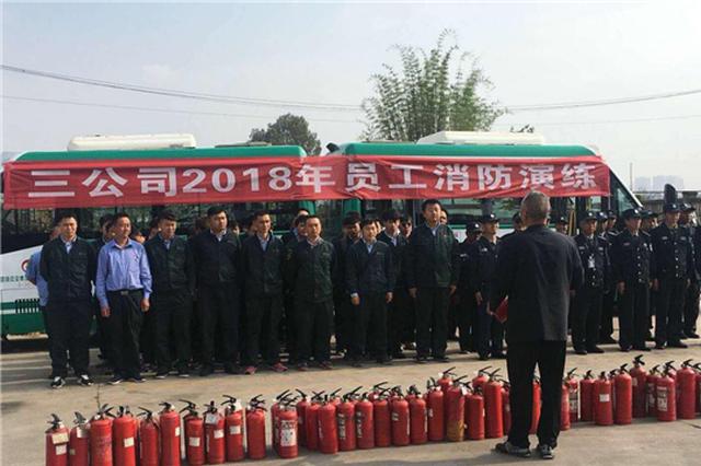 """昆明公交三公司开展""""2018年员工消防演练"""""""