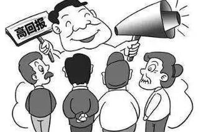 利息比银行高10倍?云南曲靖37名老人被骗81万