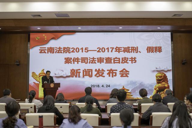 云南省高院发布5个减刑、假释典型案例