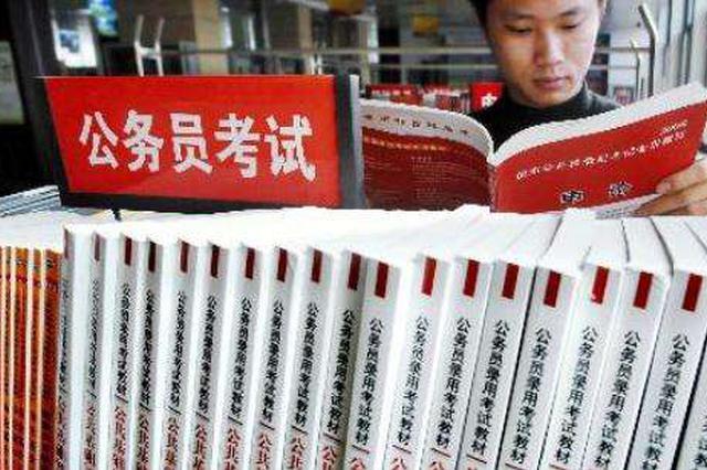 云南省28.9万人参加公务员笔试
