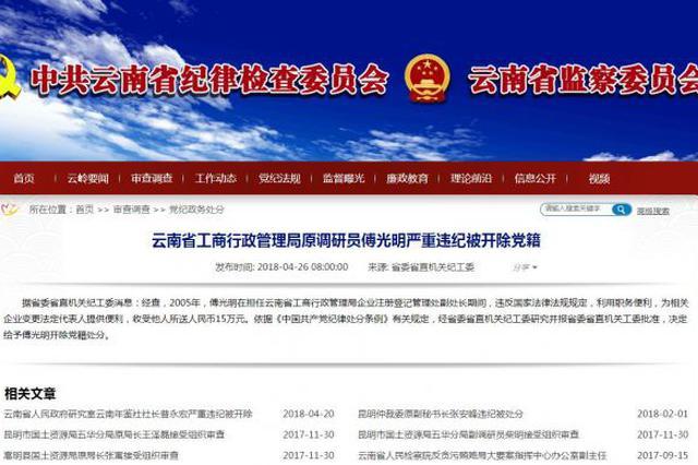 云南工商局原调研员傅光明严重违纪被开除党籍