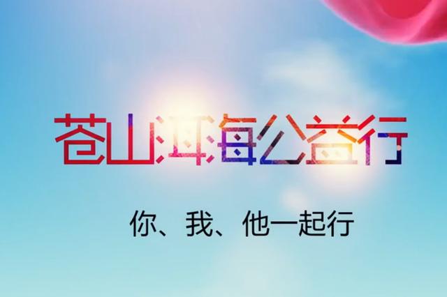 希望工程:苍山洱海公益行  你、我、他一起行(视频)