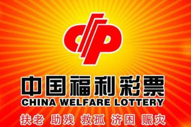 云南福彩去年投19.7亿公益金资助老人福利