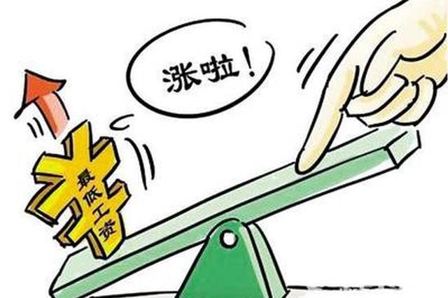 云南上调最低工资标准 最高上调170元