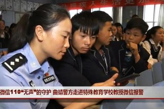 视频:曲靖警方走进特殊教育学校教授微信报警